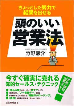 頭のいい営業法 ちょっとした努力で結果を出せる - 竹野恵介 | Gracelutheranbtown.org