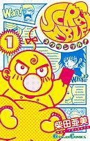 SCRAMBLE! 1巻