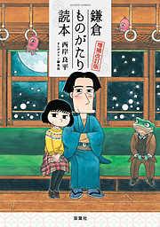 鎌倉ものがたり読本増補改訂版