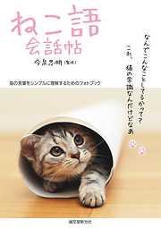 ねこ語会話帖:猫の言葉をシンプルに理解するためのフォトブック