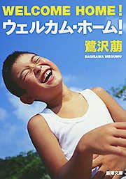 ウェルカム・ホーム!(新潮文庫)
