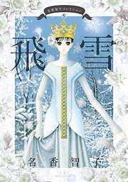 名香智子コレクション