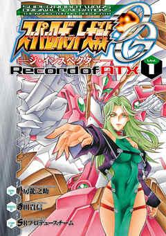 スーパーロボット大戦OG ‐ジ・インスペクター‐ Record of ATX Vol.1 - 八房龍之助   Gracelutheranbtown.org