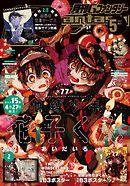 デジタル版月刊Gファンタジー 2021年5月号