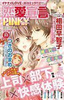 恋愛宣言PINKY vol.23
