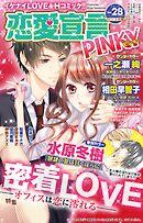 恋愛宣言PINKY vol.28