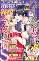 恋愛宣言PINKY2021年6月号