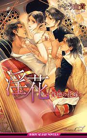 淫花~背徳の花嫁~【イラスト入り】