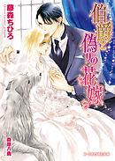 伯爵と偽りの花嫁【イラスト入り】