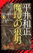 魔境の狼男 アダルト・ウルフガイ・シリーズ3