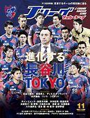 Jリーグサッカーキング2018年11月号