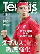 月刊テニスマガジン 2016年10月号