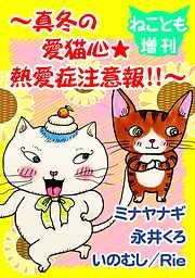 真冬の愛猫心★熱愛症注意報!!~