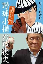 野球小僧の戦後史-電子書籍