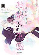 お嬢と東雲(1)