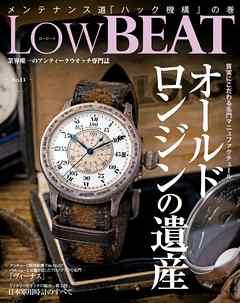 LowBEAT No.13