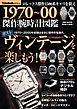 1970~00傑作腕時計図鑑 POWERWatch編集部-電子書籍