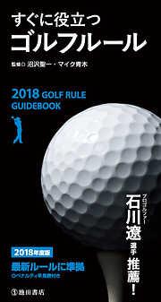 2018年度版 すぐに役立つ ゴルフルール(池田書店)