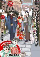 月刊flowers 2021年1月号(2020年11月27日発売)