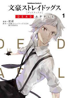 文豪ストレイドッグス DEAD APPLE(1)