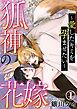 狐神の花嫁~愛したキミを孕ませたい~1