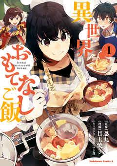 異世界おもてなしご飯(1)