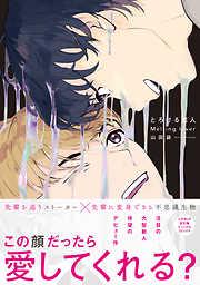 とろける恋人【電子コミック限定特典付き】