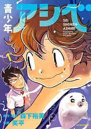 青少年アシベ 1 【電子コミック限定特典付き】