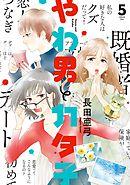 やわ男とカタ子(5)【電子限定特典付】