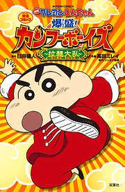 映画クレヨンしんちゃん 爆盛!カンフーボーイズ 拉麺大乱