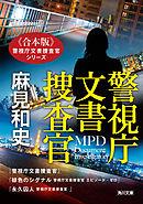 【合本版】警視庁文書捜査官シリーズ