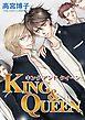 KING&QUEEN 第1話