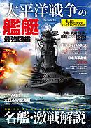 太平洋戦争の艦艇 最強図鑑