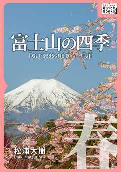 富士山の四季 ―春―
