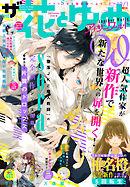 【電子版】ザ花とゆめアナザーワールド(2021年12/1号)