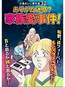川島れいこ傑作選 32巻