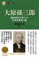 日本の企業家10 大原孫三郎 地域創生を果たした社会事業家の魁