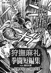 狩撫麻礼 拳闘短編集 feat.園田光慶