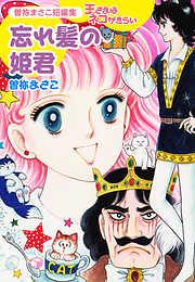 曽祢まさこ短編集 王さまはネコがきらい 忘れ髪の姫君