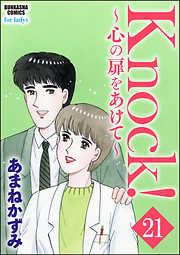 Knock!~心の扉をあけて~(分冊版)