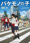 バケモノの子(スニーカー文庫)