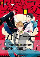 recottia selection 桐式トキコ編1 vol.1
