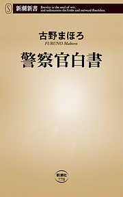 警察官白書(新潮新書)