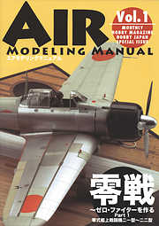 AIR MODELING MANUAL