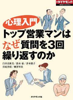 心理入門(週刊ダイヤモンド特集BOOKS Vol.329)―――トップ営業マンはなぜ質問を3回繰り返すのか