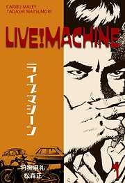 ライブマシーン 1