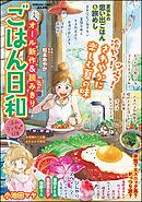 ごはん日和涼みランチ♪ Vol.1