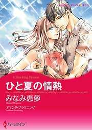 ハーレクインコミックス セット 2018年 vol.462