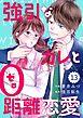 comic Berry's強引なカレと0距離恋愛13巻