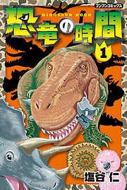恐竜の時間1
